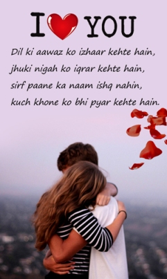 Love SMS Messages 2016 | Love Quotes | Valentine Quotes – Apps Drive